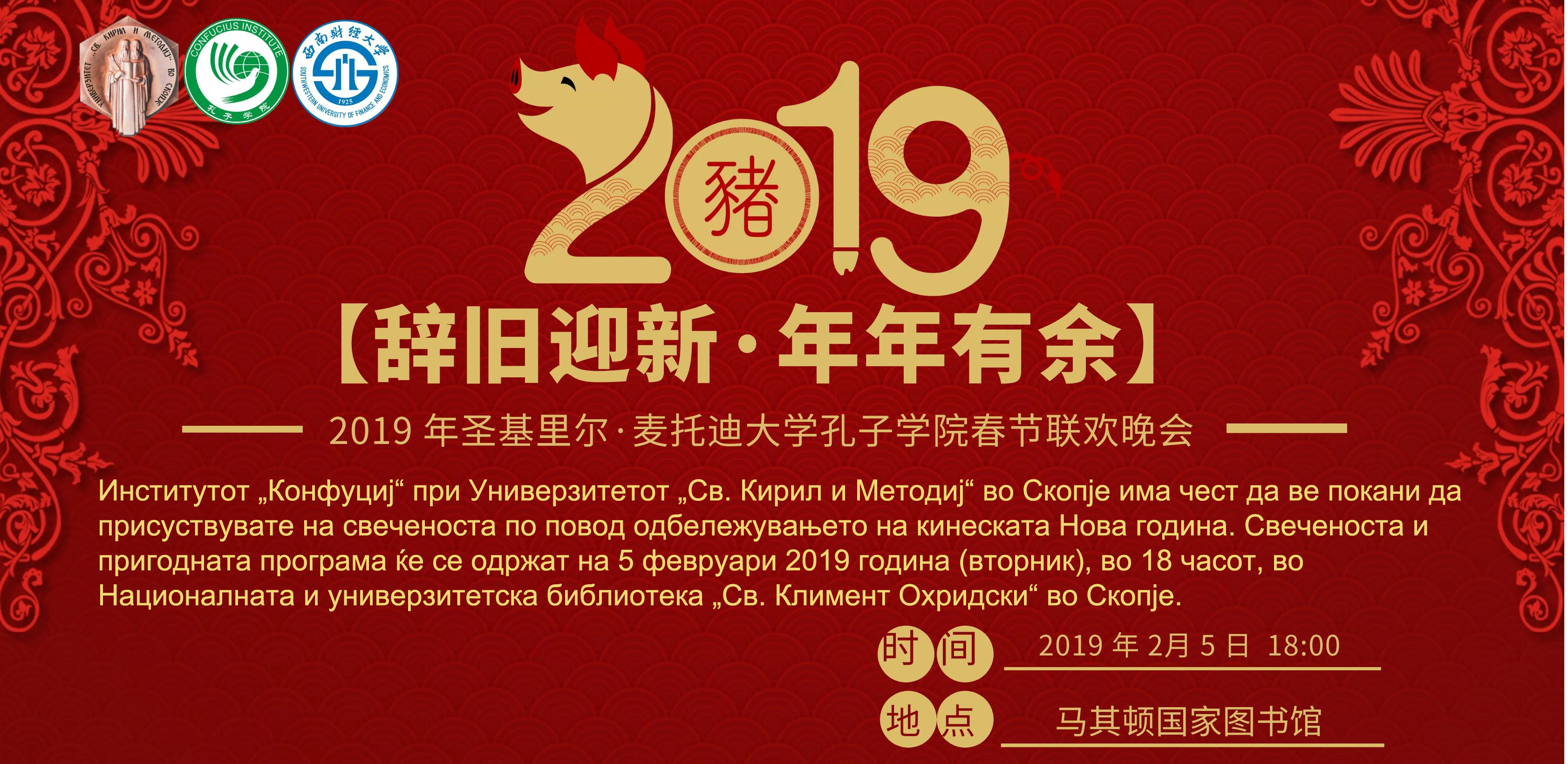 Bid the last year farewelland welcome to a new year in singing and dancing ——2019 Spring Festival Gala of Confucius Institute at Ss. Cyril and Methodius University successfully held