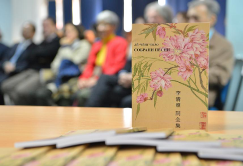"""""""Li Qingzhao's Complete Works of Ci"""" (Macedonian)  New Book Promotion held at the National Library of North Macedonia"""