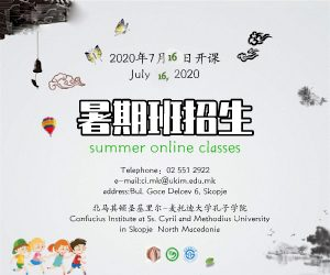 Chinese Summer Class Enrollment